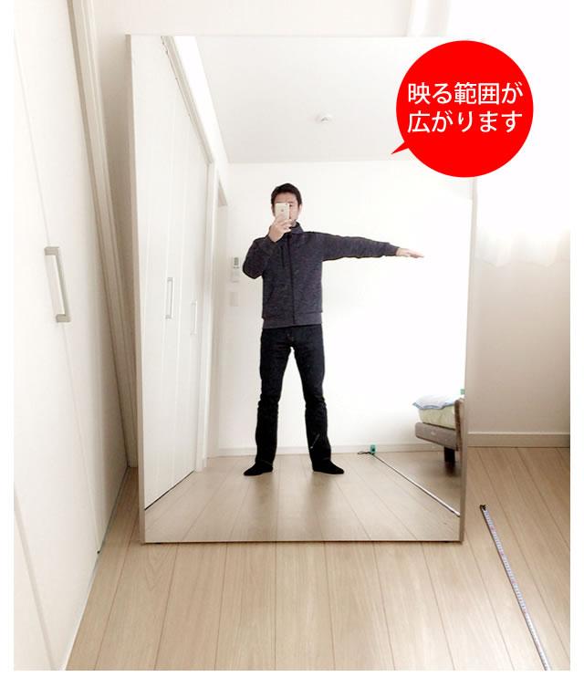 鏡からの距離2