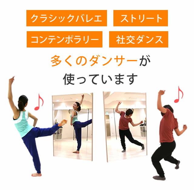 多くのダンサーが使い始めています