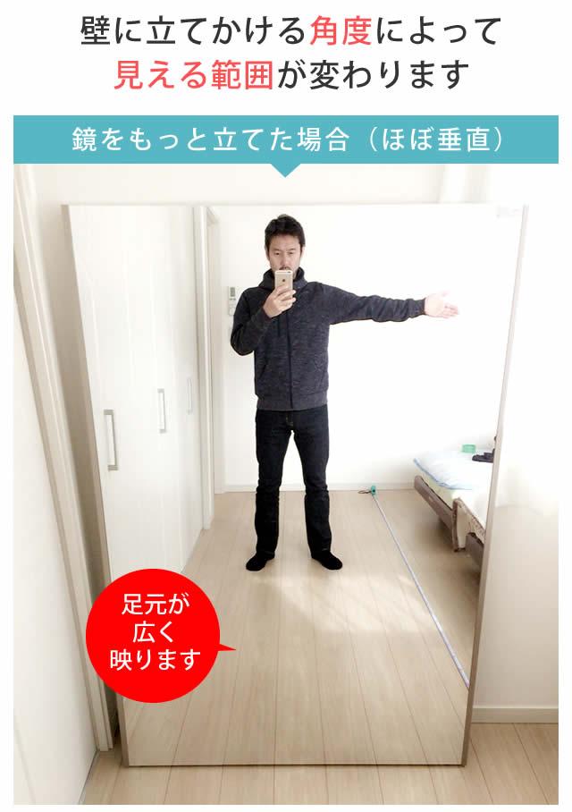 鏡からの距離3
